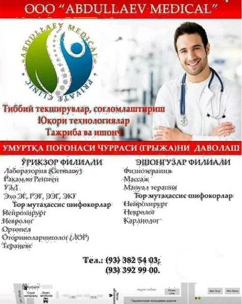 """Диагностическая клиника """"ABDULLAEV MEDICAL"""""""