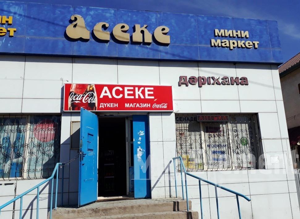 Аптека на Жансугурова 7