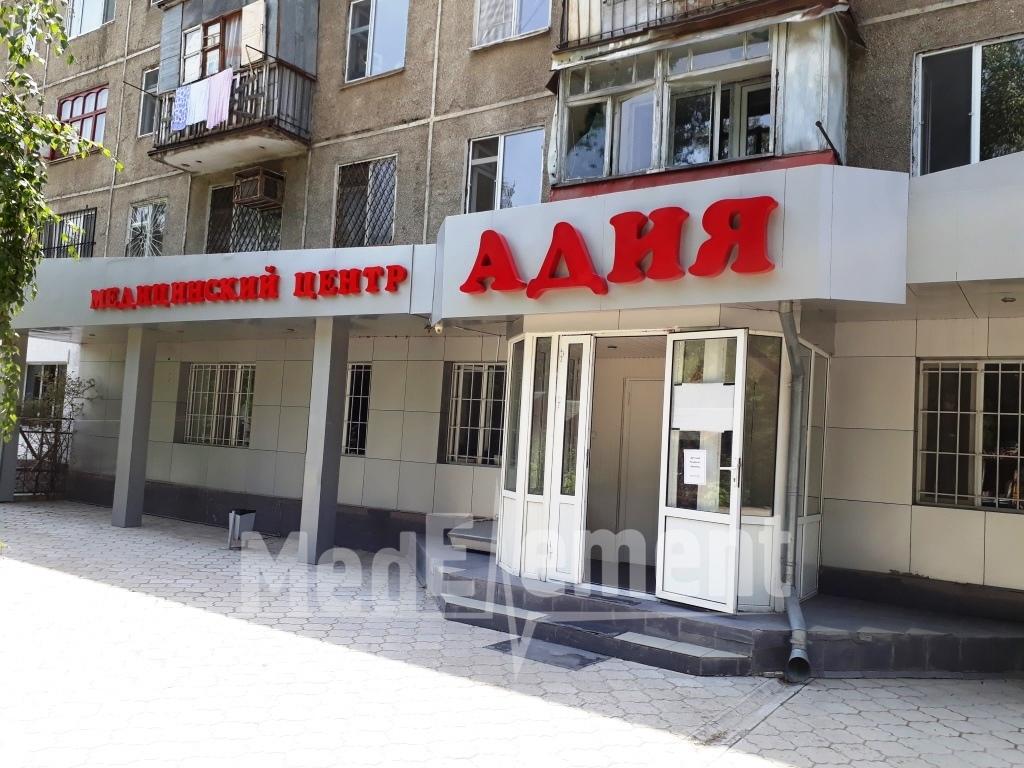 """""""АДИЯ""""  медицина орталығы"""