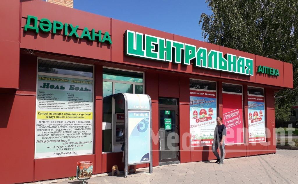"""""""ЦЕНТРАЛЬНАЯ"""" дәріханасы (Гоголь к-сі)"""