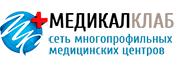 """Медицинский центр """"МЕДИКАЛ КЛАБ"""" в 2-ом Покровском проезде"""