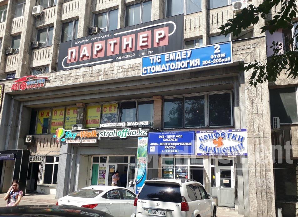Стоматолог бөлмесі (Мақатаев к-сі, 47)