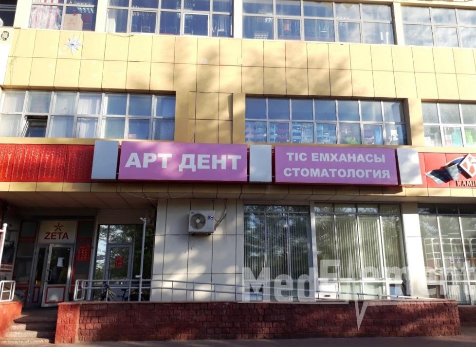 """Стоматологическая клиника """"АРТ ДЕНТ"""" на Кабанбай батыра"""