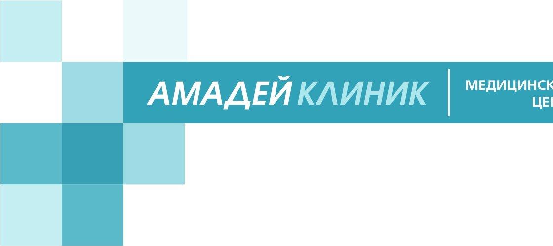 "Медицинский центр ""АМАДЕЙ КЛИНИК"""
