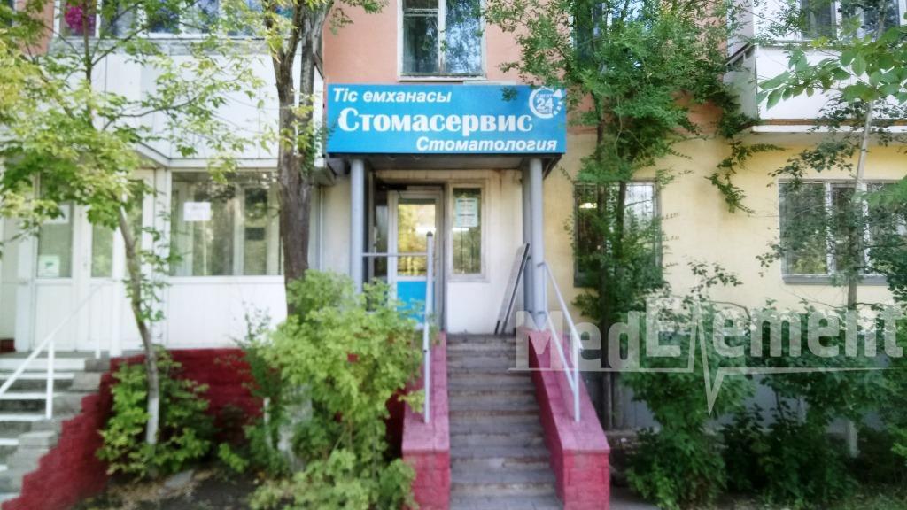 """Стоматология """"СТОМАСЕРВИС"""""""