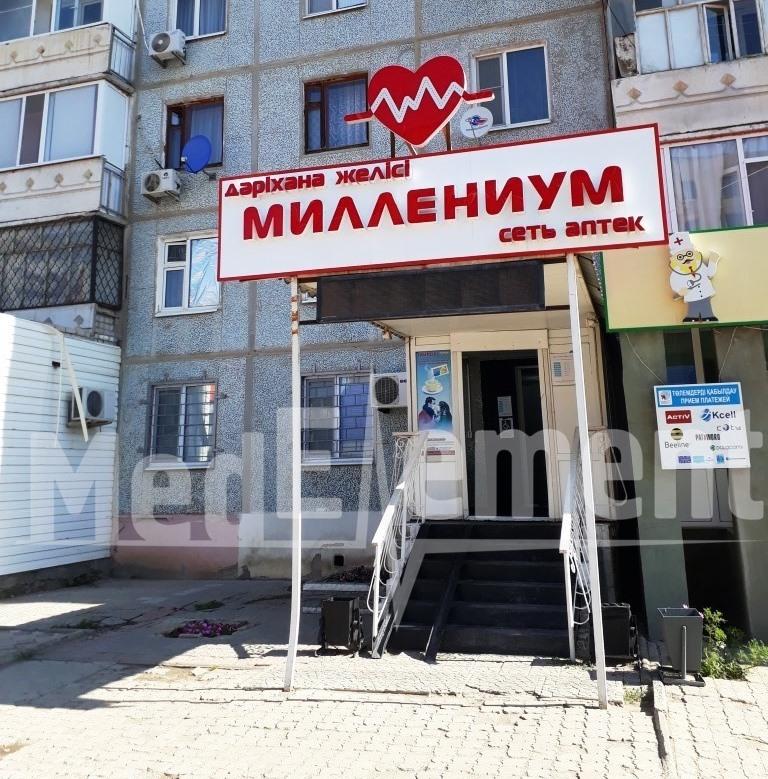 """""""МИЛЛЕНИУМ"""" дәріханасы (Жұбанов ағайындылар к-сі, 271)"""