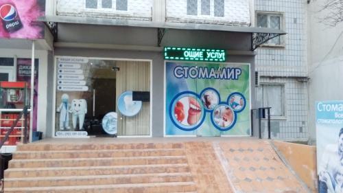 "Стоматология ""СТОМАМИР"""