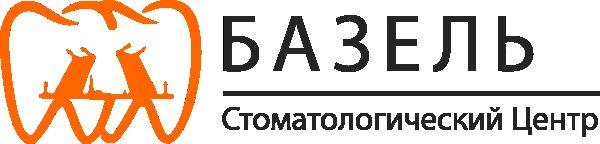 """Стоматологический центр """"БАЗЕЛЬ"""""""