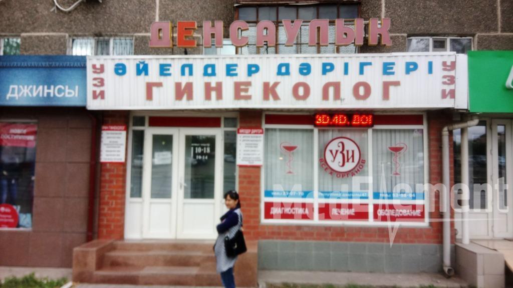 """Гинекологический центр """"ДЕНСАУЛЫҚ"""""""