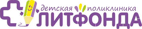 """Детская поликлиника """"ЛИТФОНДА"""""""