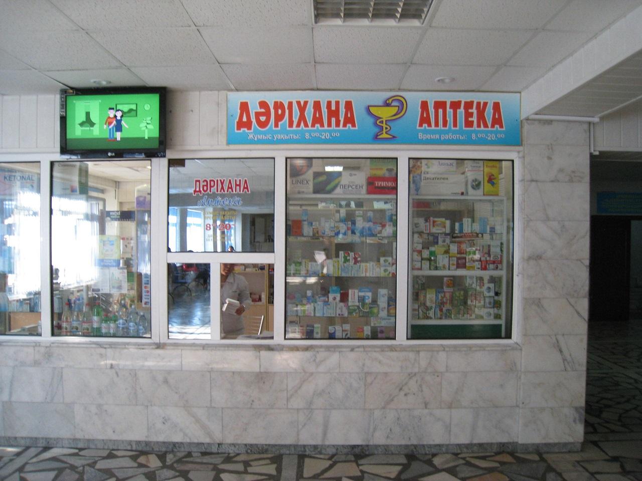 Аптека при ЦГКБ г. Алматы
