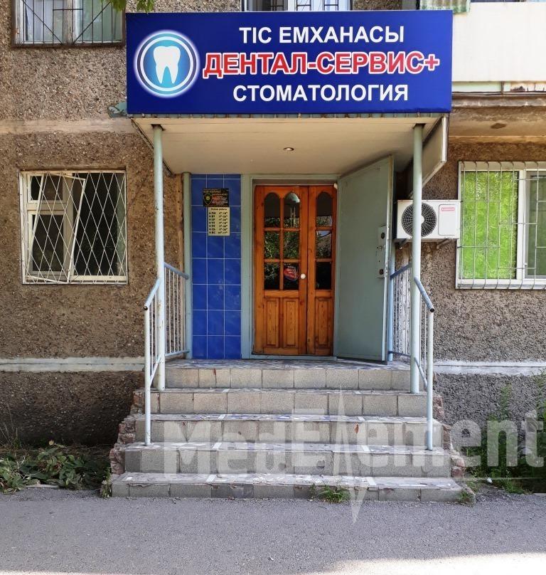 """Стоматологическая клиника """"ДЕНТАЛ-СЕРВИС+"""""""