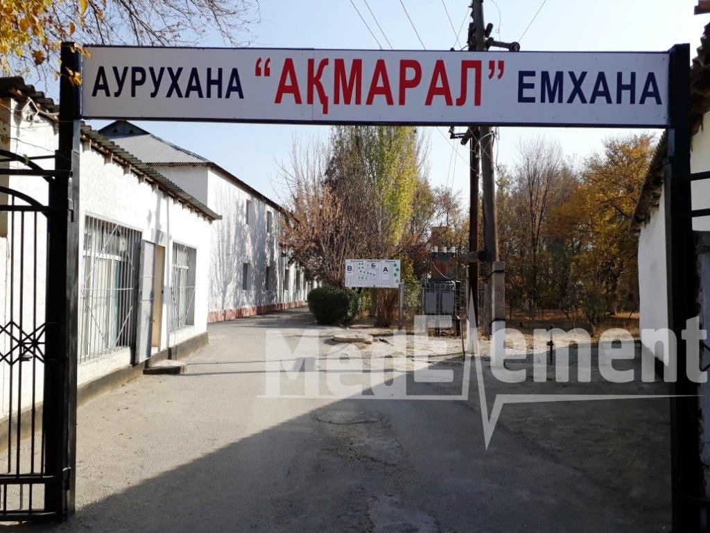 "Больница ""АКМАРАЛ"" на Муратбаева"