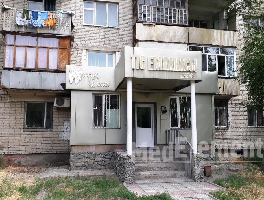 """""""КЛАССИК ДЕНТ"""" тіс емдеуі"""