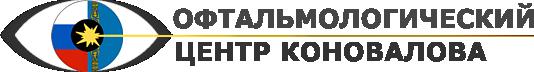Офтальмологический центр КОНОВАЛОВА на Шевченко