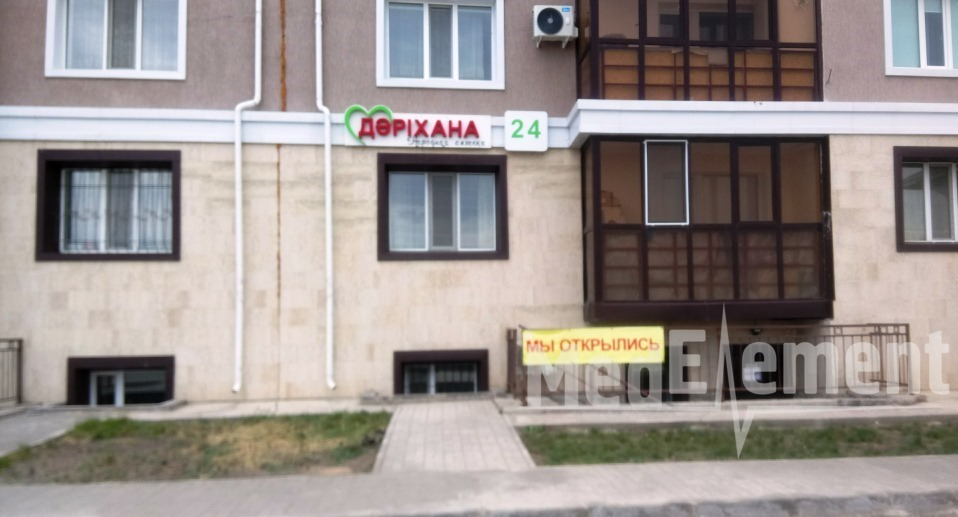 """""""НАРОДНАЯ АПТЕКА"""" дәріханасы"""