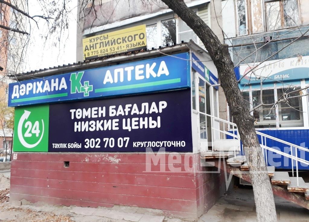 "Аптека ""К+"" на Сулейменова"