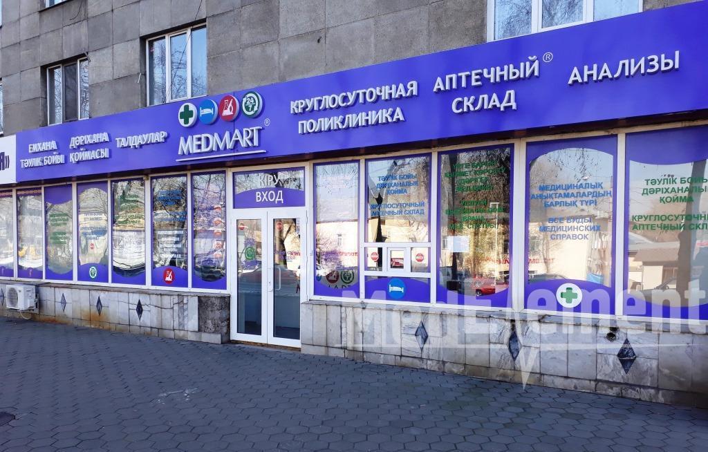 """MEDMART"" медицина орталығы (Өтепов к-сі)"