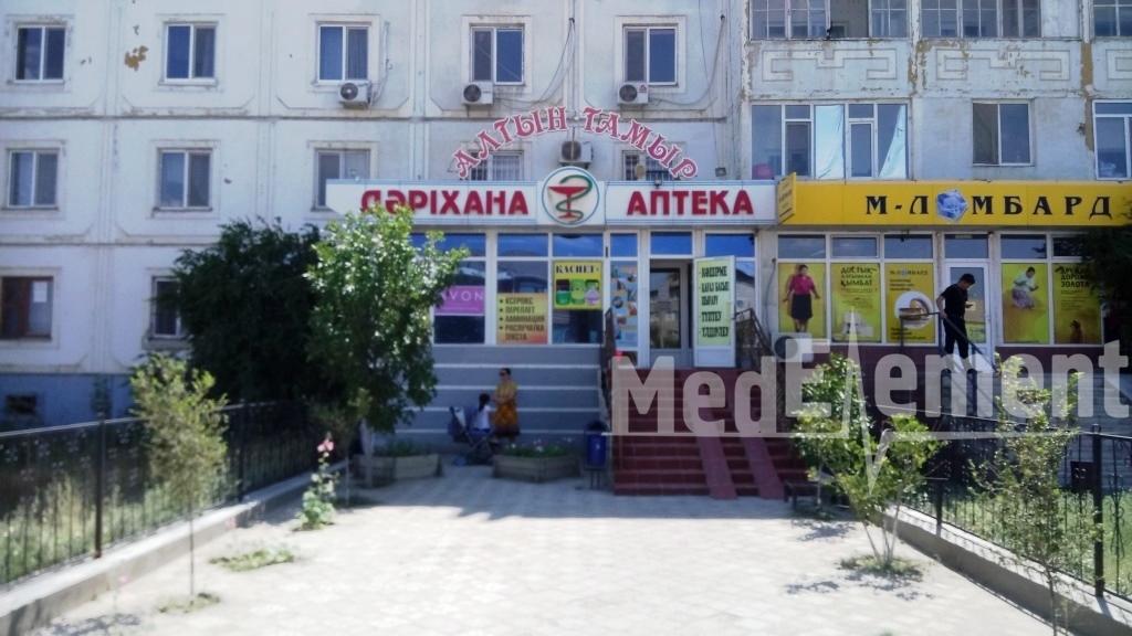 """АЛТЫН ТАМЫР"" дәріхаансы"