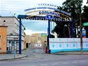 Гомельская областная туберкулезная клиническая больница