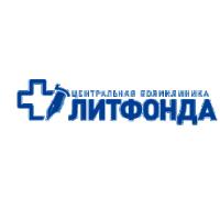 """Центральная поликлиника """"ЛИТФОНДА"""""""