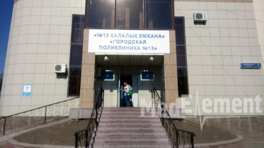 Городская поликлиника №13 (филиал на Абылай хана)