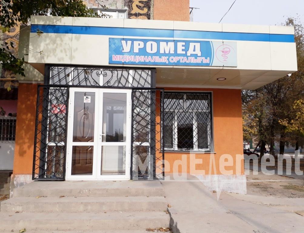 """""""УРОМЕД"""" медициналық орталығы"""