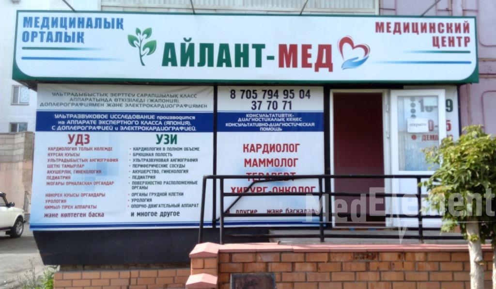 """""""АЙЛАНТ-МЕД"""" медицина орталығы"""