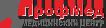 """Многопрофильный медицинский центр """"ПРОФМЕД"""""""