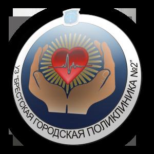 Брестская городская поликлиника №2
