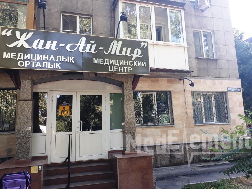 """ЖАН-АЙ-МИР"" медицина орталығы"