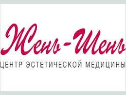 """Центр эстетической медицины """"ЖЕНЬ-ШЕНЬ"""""""