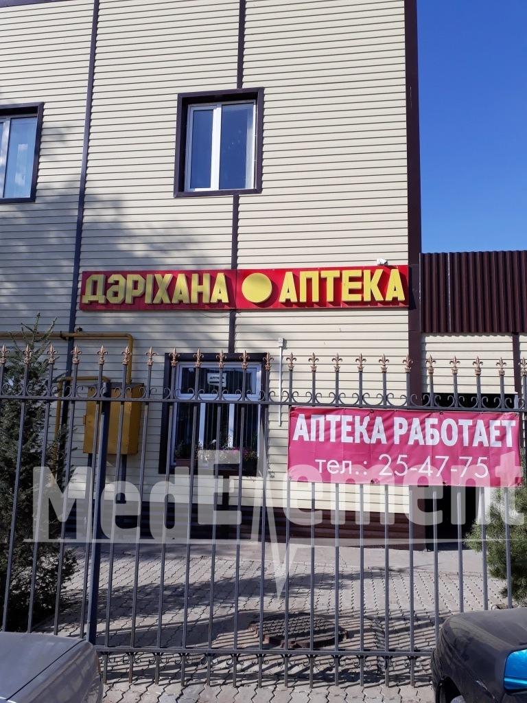 """Аптека """"АСКОП СТОМА"""""""