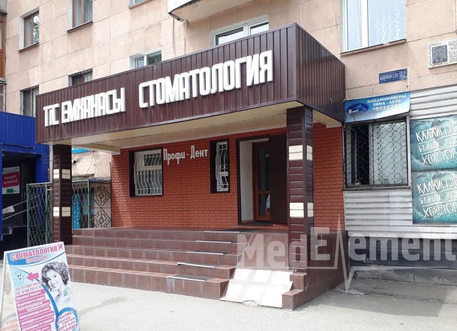 """""""ПРОФИ-ДЕНТ"""" тіс емдеуі"""