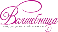 "Медицинский центр ""ВОЛШЕБНИЦА"""