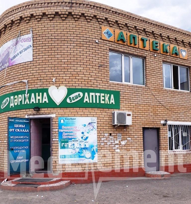 """""""ВАША АПТЕКА"""" дәріханасы (Волгоградская к-сі)"""