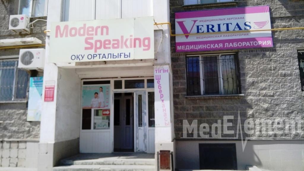"""VERITAS"" медицина зертхаансы"