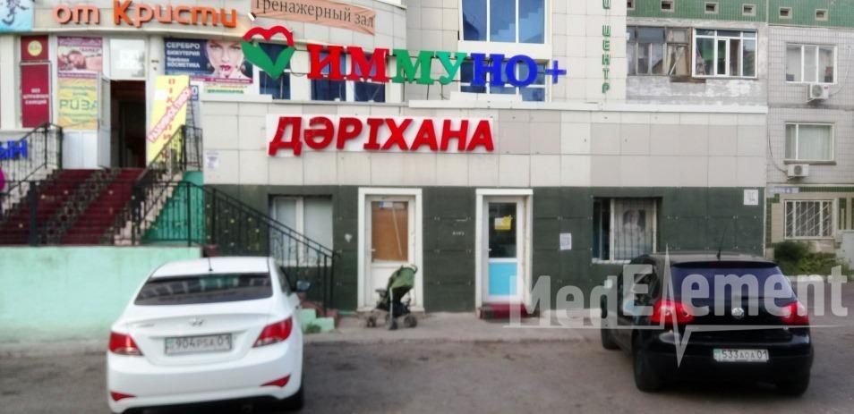 """Аптека """"ИММУНО+"""" на Мусрепова 4/1"""