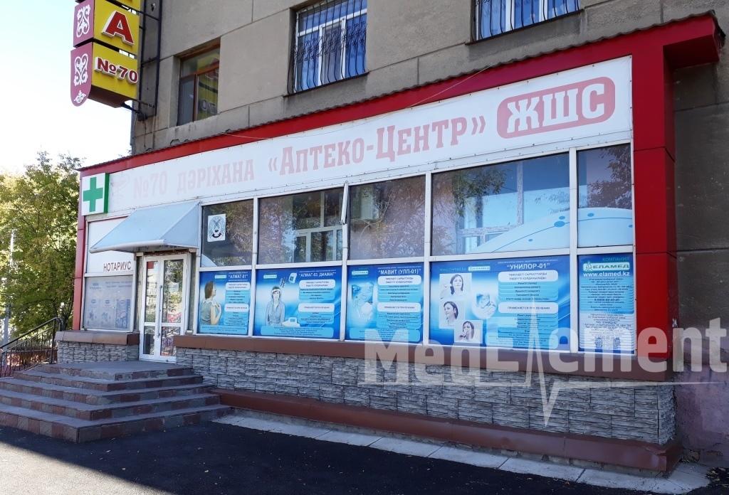 """Аптека №70 """"АПТЕКО-ЦЕНТР"""""""