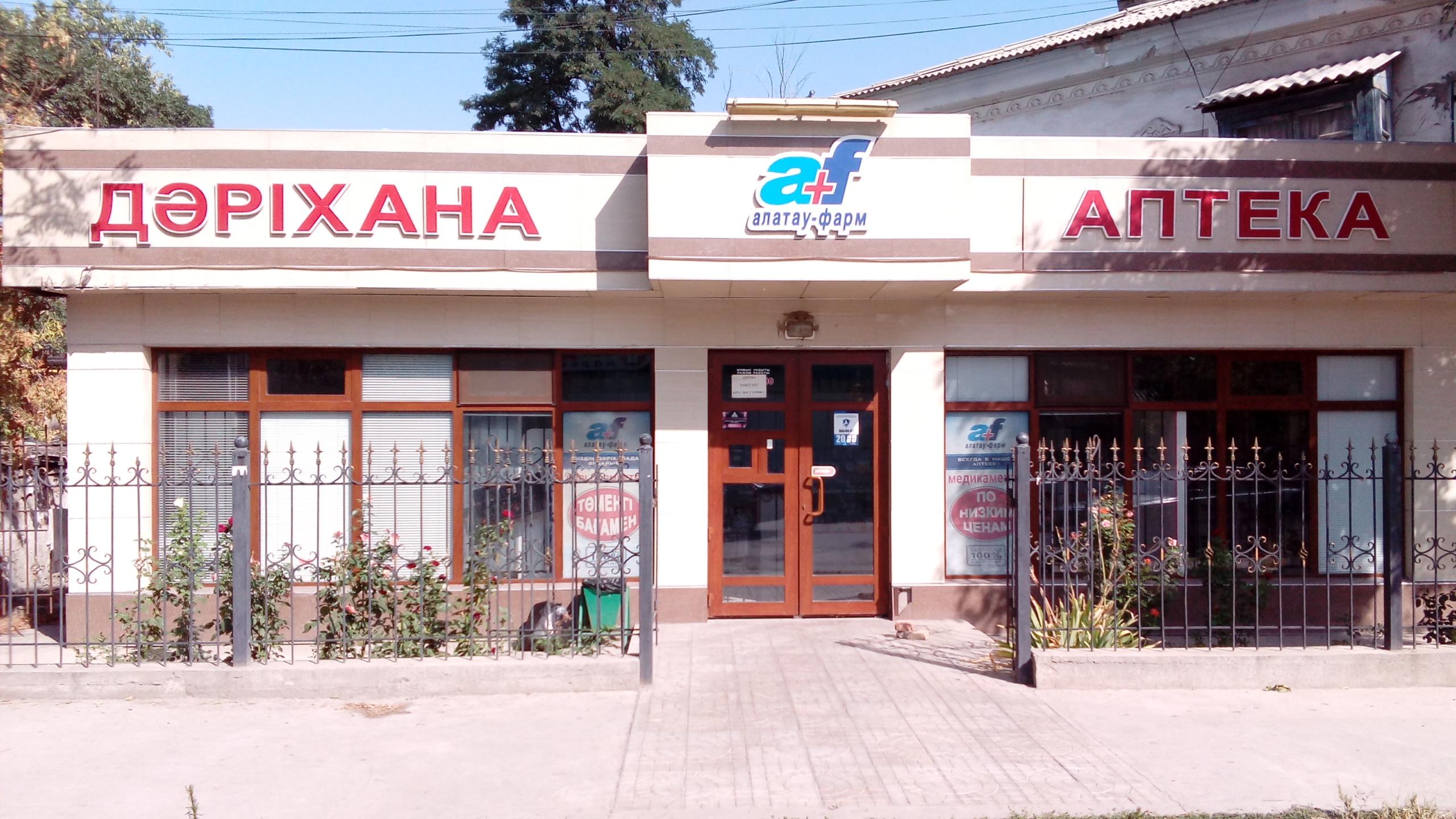 """Аптека """"ФАРМ ЦЕНТР"""" на ул. Сарбаздар"""