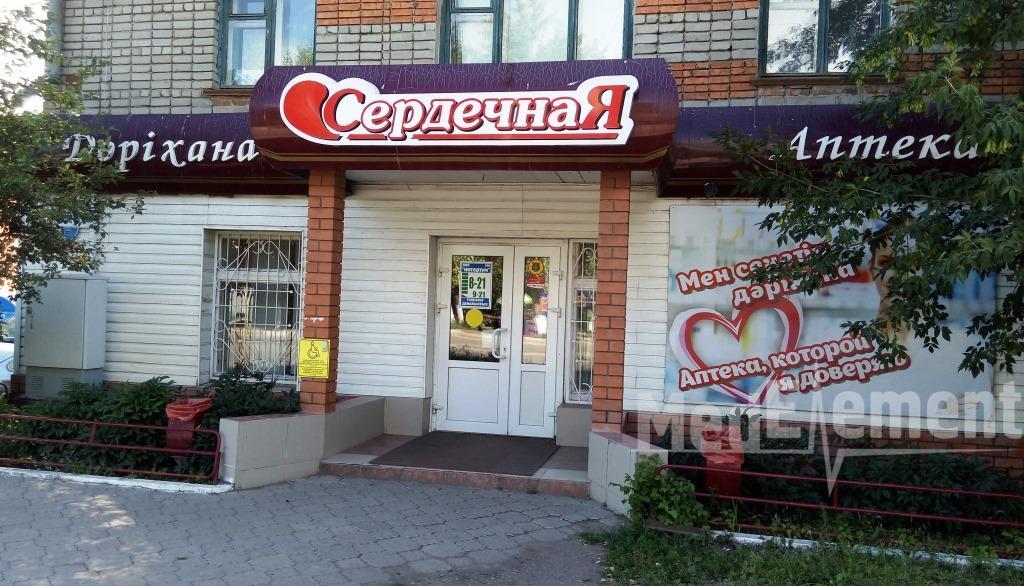 """""""СЕРДЕЧНАЯ"""" дәріханасы (Мир к-сі, 223)"""
