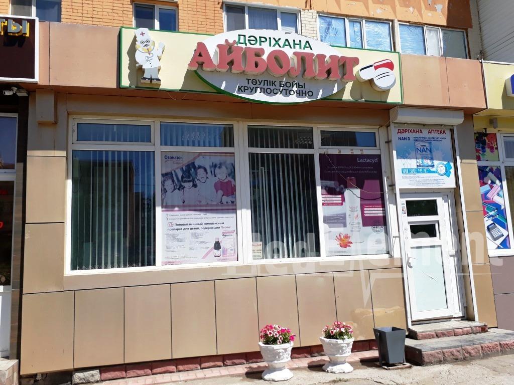 """Аптека """"АЙБОЛИТ"""" на Абылхайыр хана 89"""