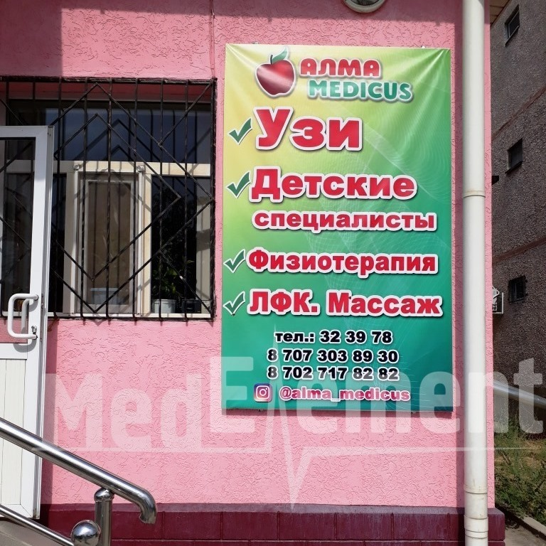 """Медицинский центр """"АЛМА MEDICUS"""""""
