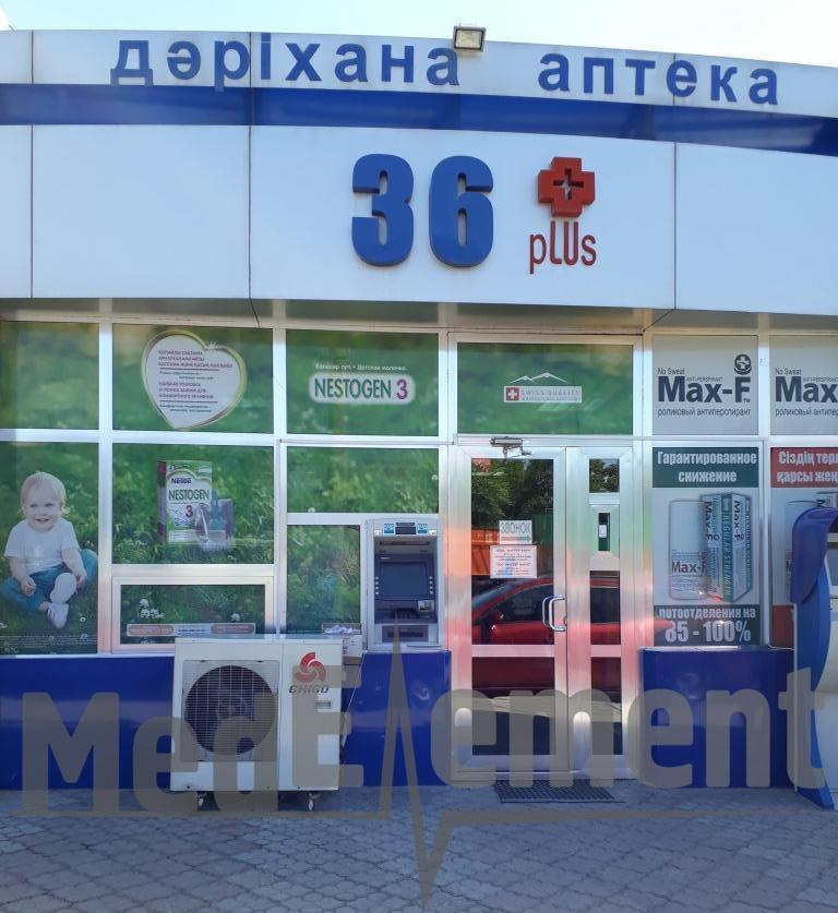 """Аптека """"36+"""" на Рыскулова"""