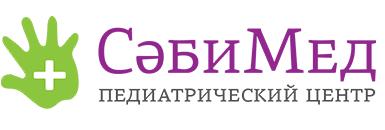 "Педиатрический центр ""СӘБИ-МЕД"""