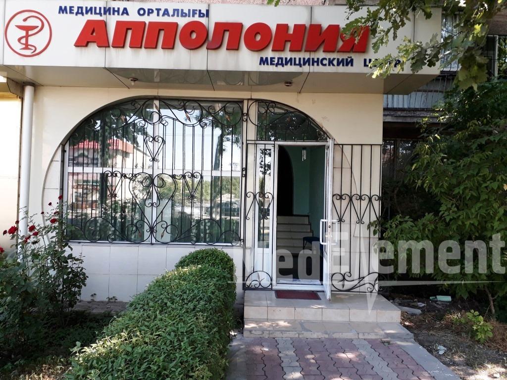 """""""АППОЛОНИЯ"""" медицина орталығы"""