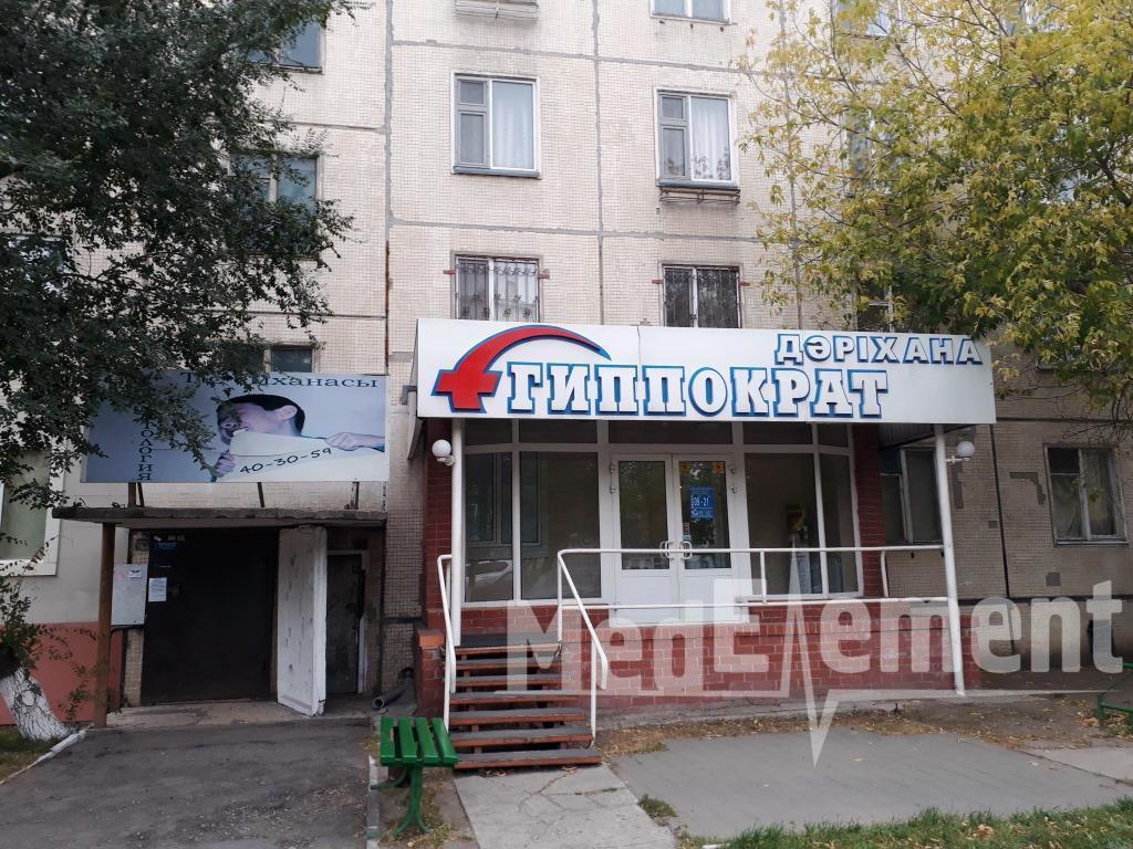 """""""ГИППОКРАТ"""" №63 дәріханасы (Сейфуллин к-сі, 24)"""