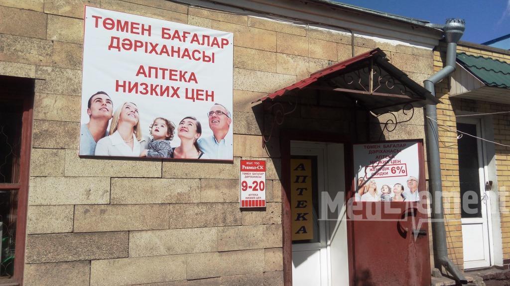 Аптека на ул. Астана 28