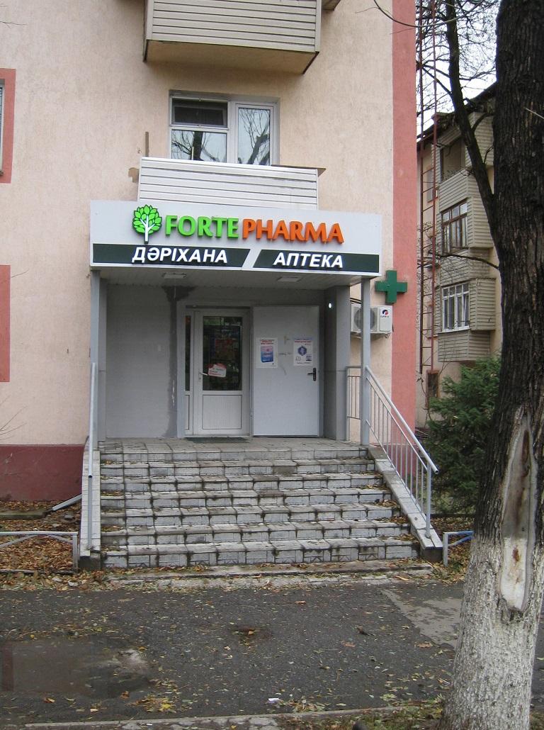 """Аптека """"FORTEPHARMA"""""""