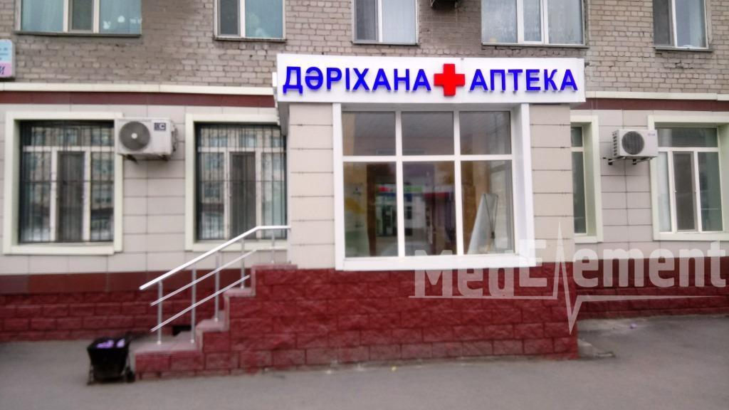 Аптека на пр. Республики 55
